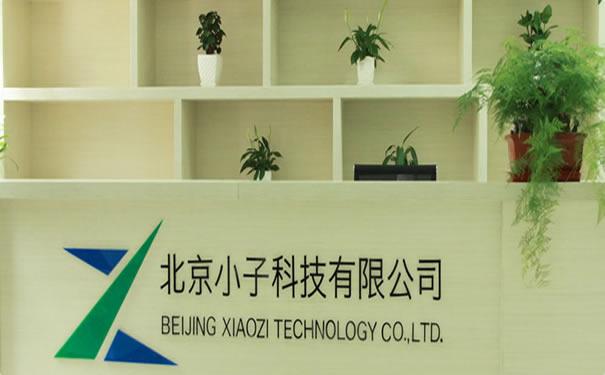 北京小子科技有限公司